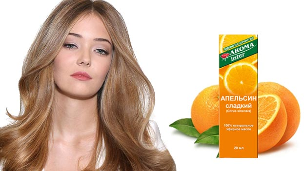 Маска для волос с эфирным маслом апельсина рецепты отзывы