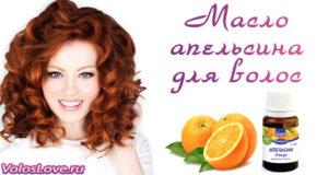 Маски для волос с апельсиновым маслом — польза и рецепты