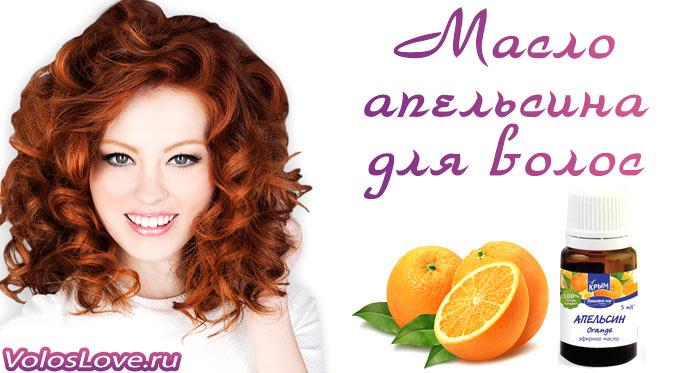 Масло апельсина для волос