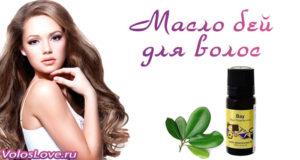 Эфирное масло бей для волос — рецепты для роста и от выпадения
