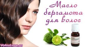 Эфирное масло бергамота для волос — польза и применение