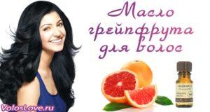 Эфирное масло грейпфрута для волос — польза и применение