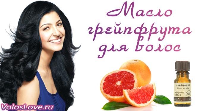 масло грейпфрута для волос применение отзывы