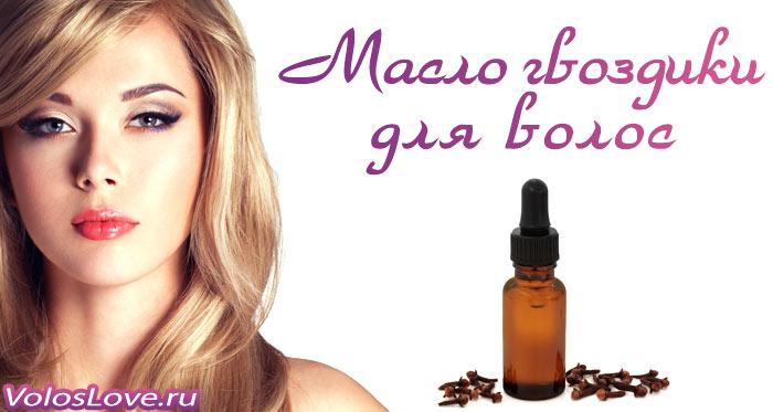 масло гвоздики для волос польза отзывы