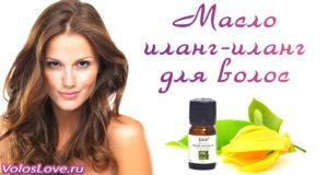 Маски для волос с маслом иланг-иланг — свойства и применение