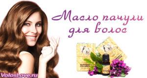 Эфирное масло пачули для волос — польза и лучшие рецепты