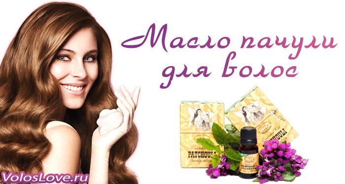 Масло пачули для волос польза отзывы