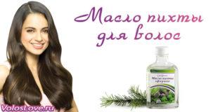 Эфирное масло пихты для волос — польза, применение и маски
