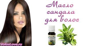 Сандаловое масло для волос — польза, применение и маски