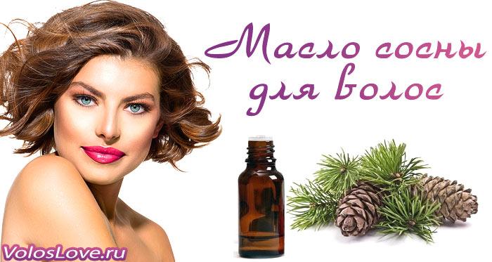 Масло сосны для волос польза применение отзывы
