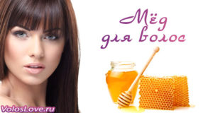 Медовые маски для роста и укрепления волос + осветление