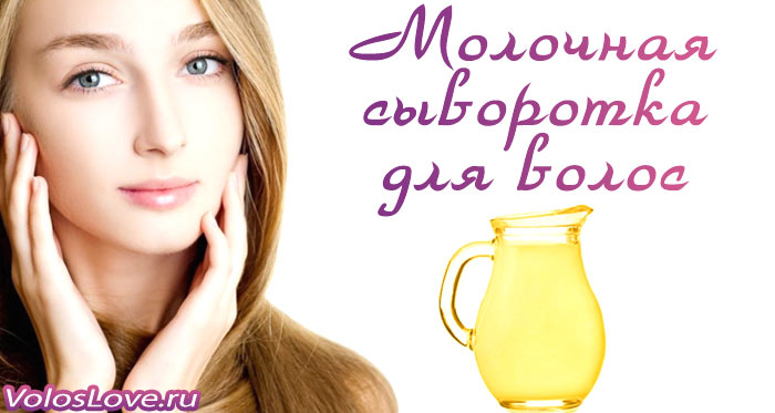 Молочная сыворотка для волос польза отзывы