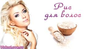 Маски для волос с рисовой водой, маслом и отваром — рецепты