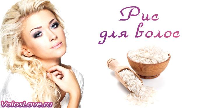 Рис для волос польза применение отзывы