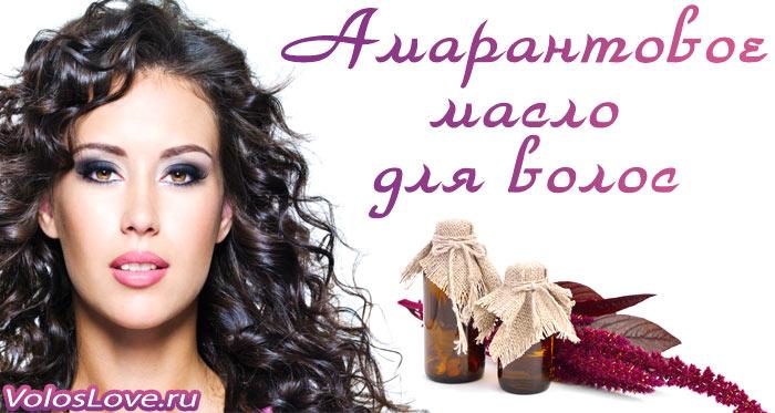 Амарантовое масло для волос польза отзывы свойства
