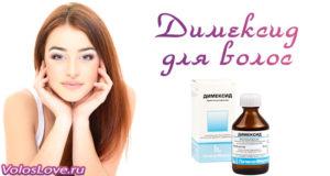 Маски для волос с димексидом в домашних условиях — рецепты