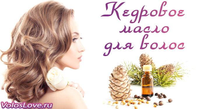 кедровое масло для волос применение отзывы