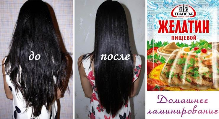 ламинирование волос желатином отзывы фото до и после