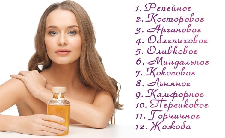 какие масла помогают для роста волос