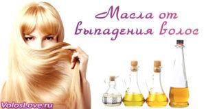 Лучшие масла от выпадения волос — маски и отзывы о применении