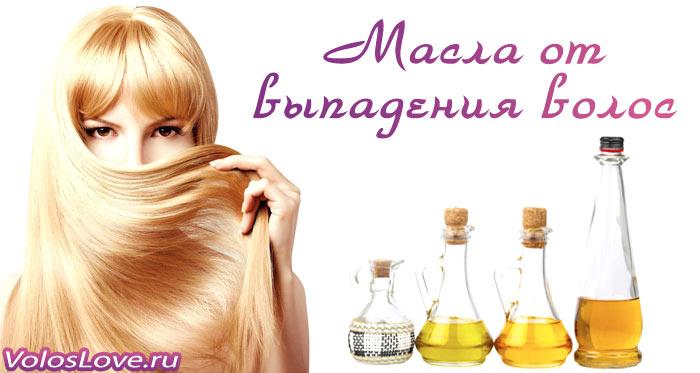 масла от выпадения волос в домашних условиях польза отзывы