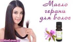 Эфирное масло герани для волос — применение и чем полезно
