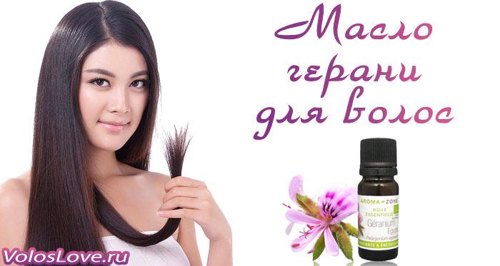 Масло герани для волос польза отзывы