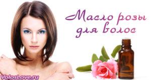 Розовое масло для волос — полезные свойства и применение
