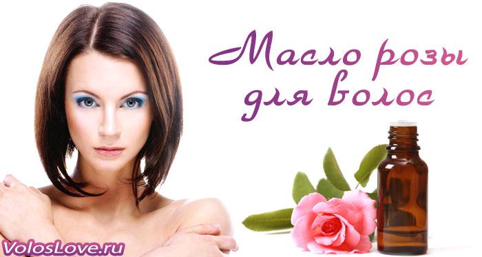 масло розы для волос свойства отзывы