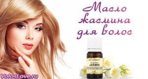 Эфирное масло жасмина для волос — применение и какая польза