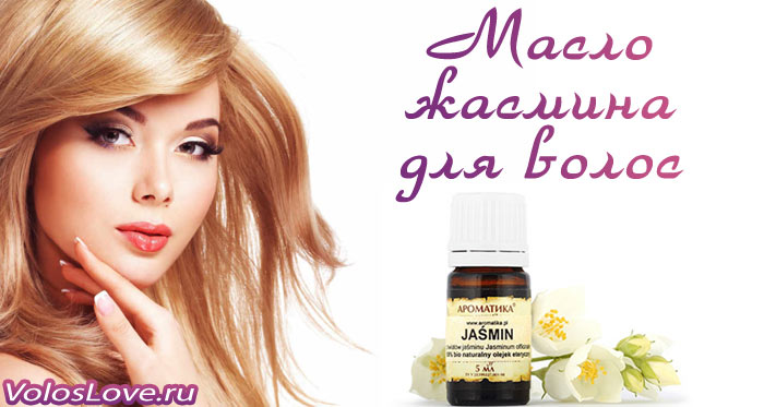 масло жасмина для волос свойства отзывы
