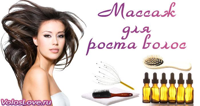 массаж для роста волос в домашних условиях техники отзывы