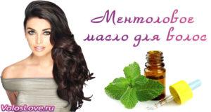 Польза от применения ментолового масла для волос
