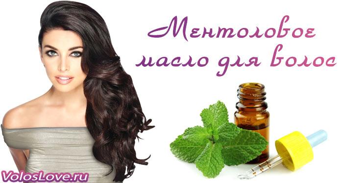 ментоловое масло для волос отзывы польза