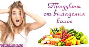 Самые полезные продукты от выпадения волос — овощи и фрукты