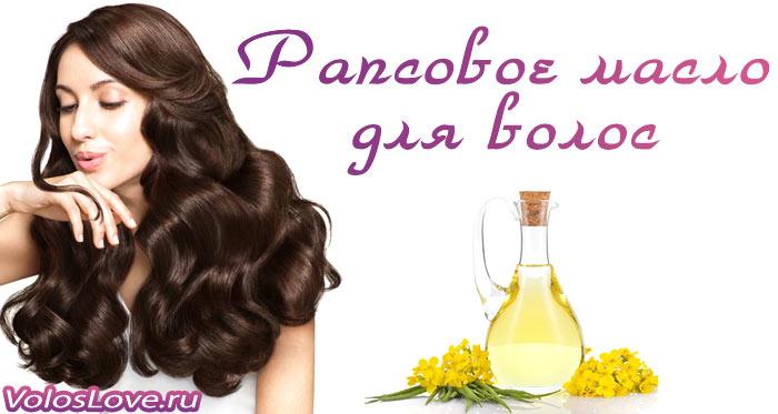 Рапсовое масло для волос польза отзывы