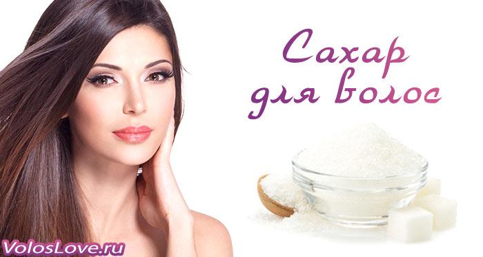 Сахар для волос польза вред отзывы