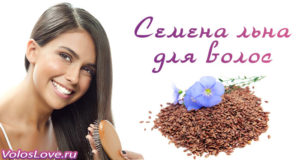 Маски из семени льна — ламинирование и ополаскивание волос