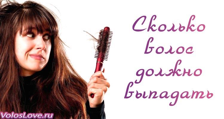 сколько волос выпадает у человека в день сутки норма
