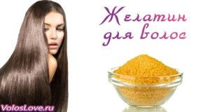 Маски для волос из желатина и ламинирование народным методом
