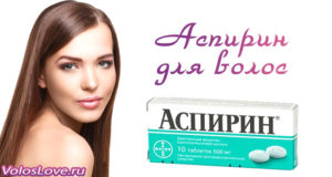 Маски для волос с аспирином — польза и способы применения