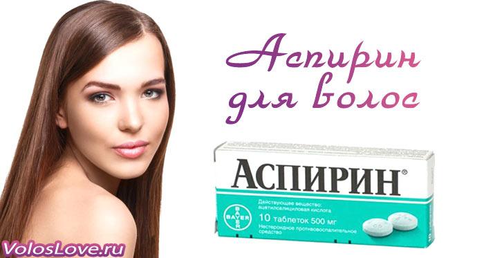 аспирин для волос отзывы фото