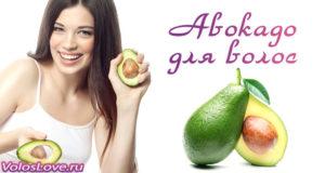 Маски для волос из авокадо в домашних условиях — лучшие рецепты
