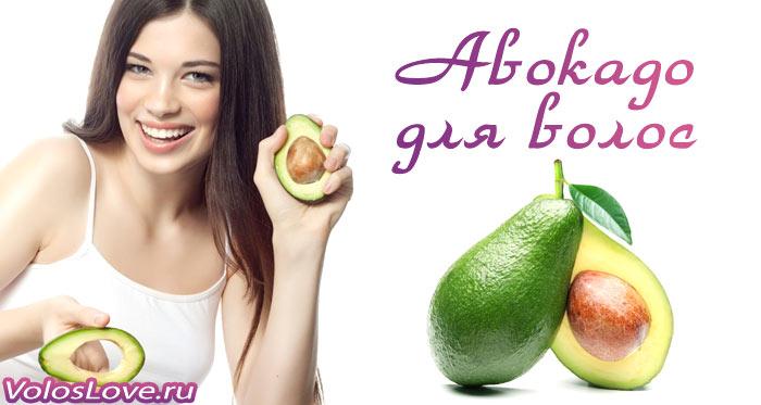 Авокадо для волос польза и вред отзывы