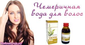 Чемеричная вода для роста и против выпадения волос — рецепты