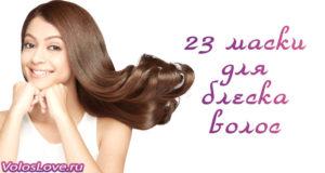 Домашние маски для блеска волос — лучшие рецепты и отзывы