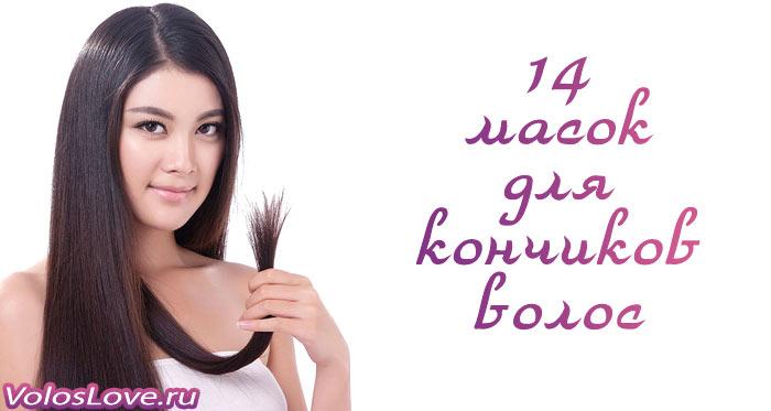 маски для кончиков волос в домашних условиях рецепты отзывы