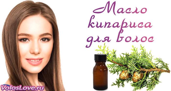 масло кипариса для волос отзывы польза
