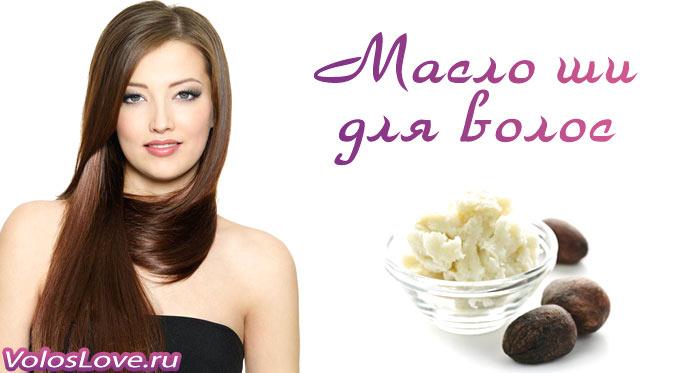 масло ши свойства и применение для волос