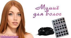 Как использовать мумие для волос — таблетки в шампунь и маски